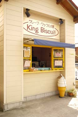 King Biscuit