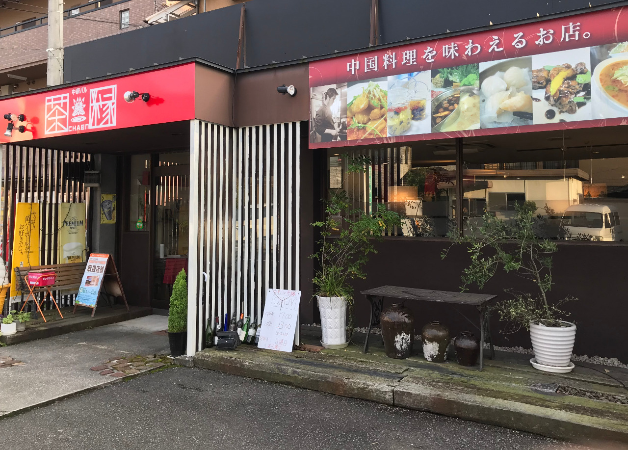 Chinese cafe & dining 茶縁