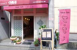Crepe Cafe てく・てく