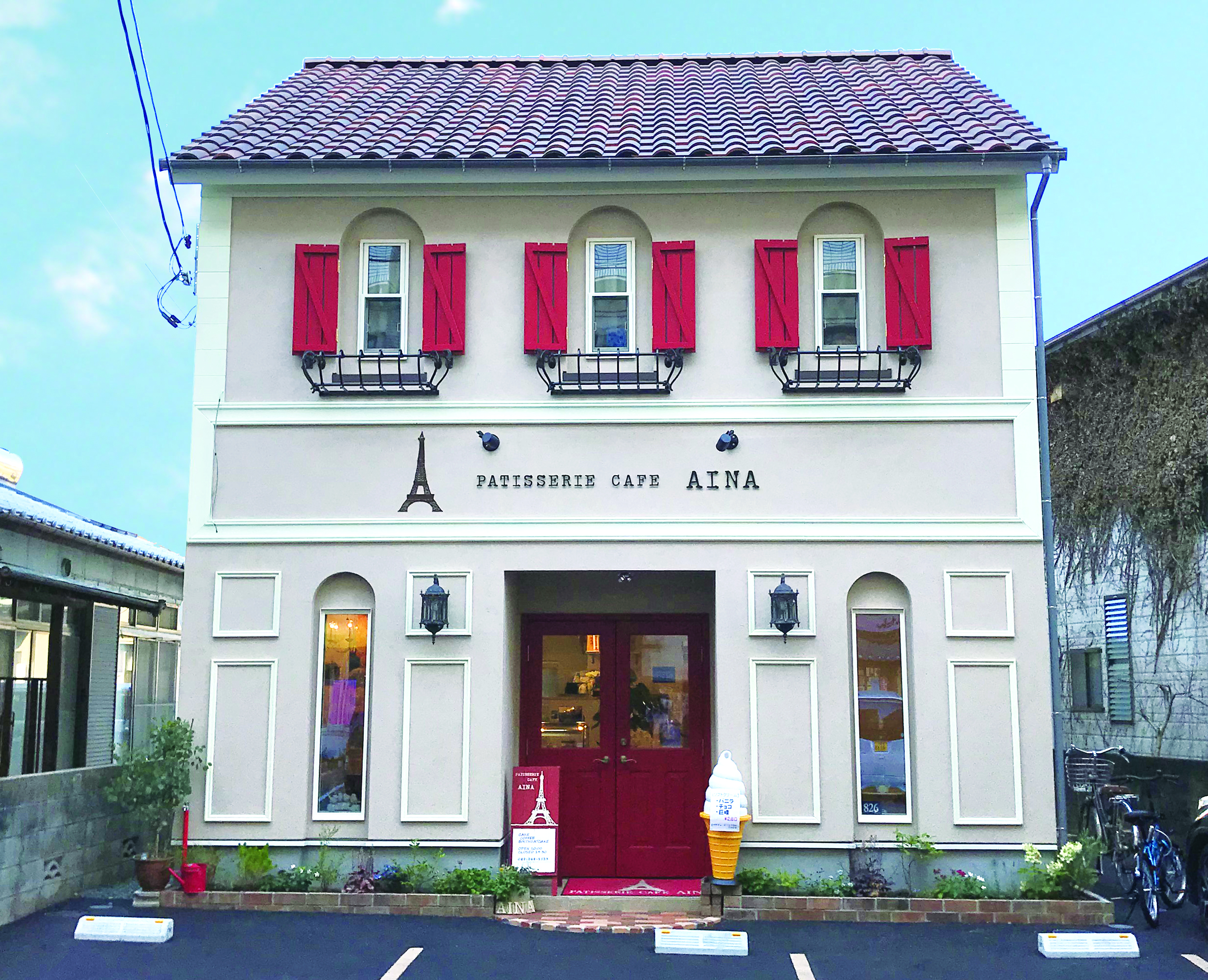 PATISSERIE CAFE AINA