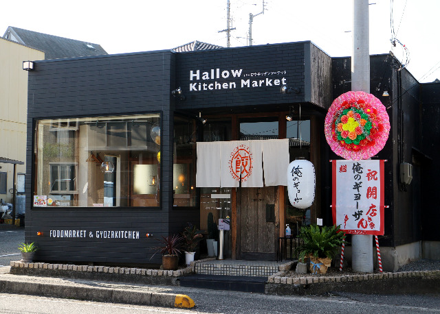 俺のギョーザ Hallow kitchen Market
