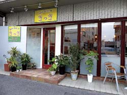 Smile Cafe きっき
