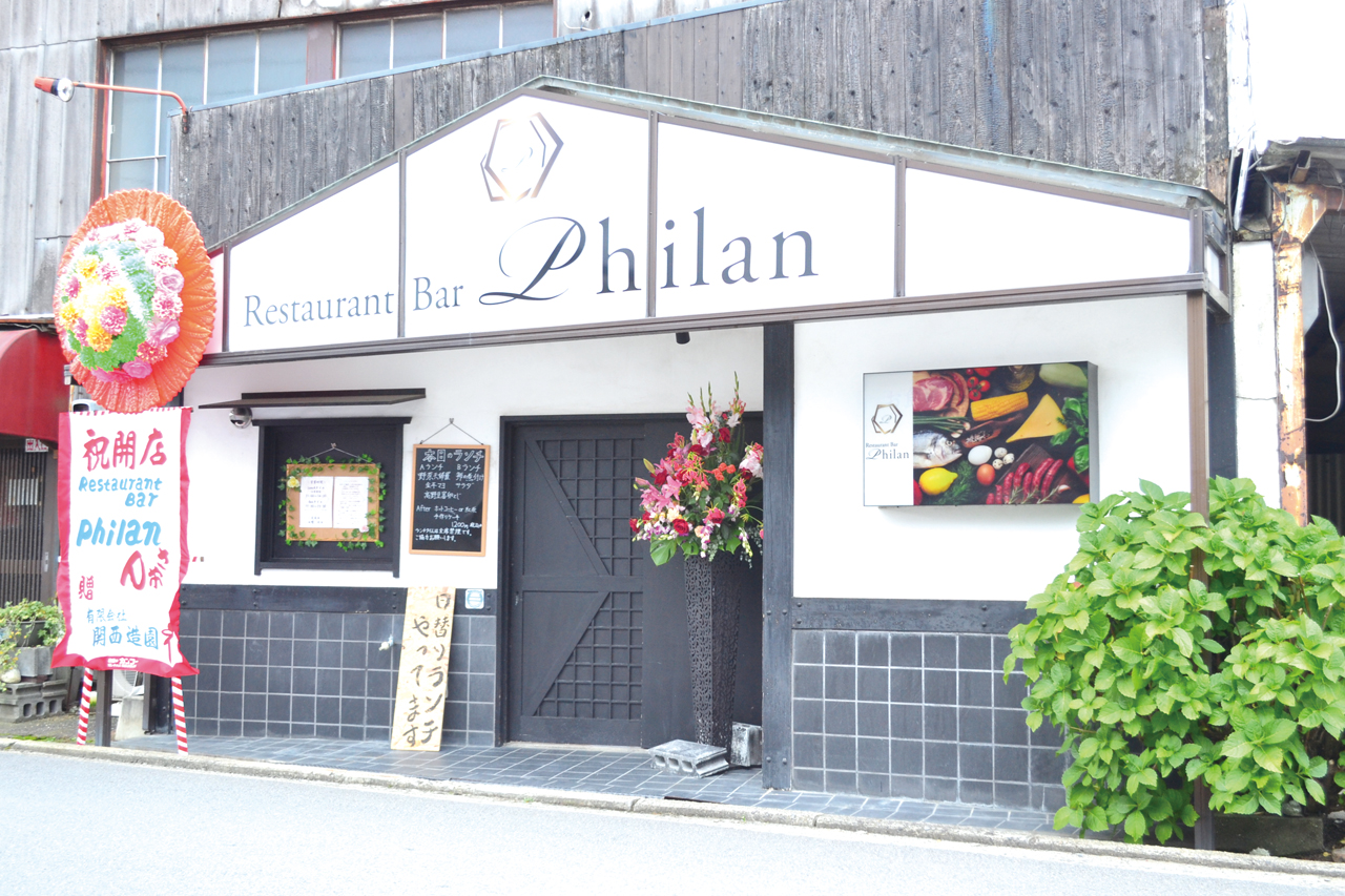 Restaurant&Bar Philan
